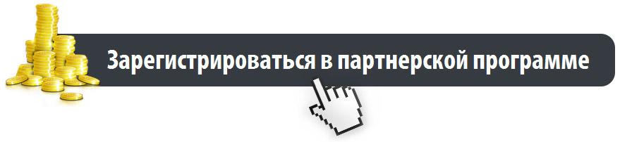 Зарегистрироваться в партнерской программе Инфолидеры 2013
