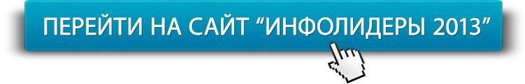 Перейти на сайт Инфолидеры 2013